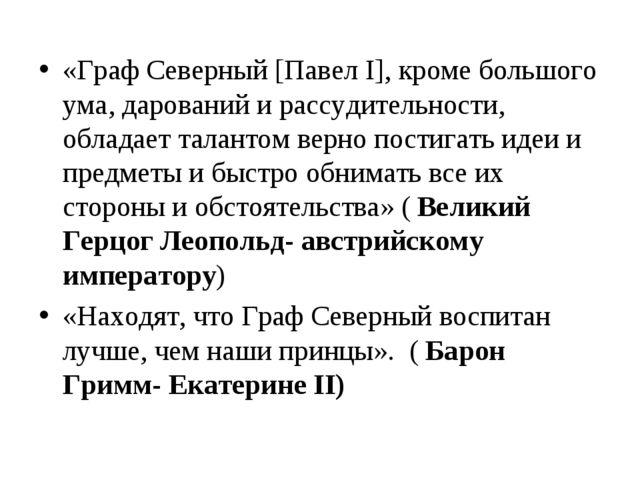 «Граф Северный [Павел I], кроме большого ума, дарований и рассудительности, о...
