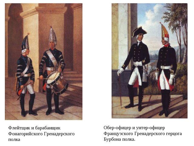 Обер-офицер и унтер-офицер Французского Гренадерского герцога Бурбона полка....