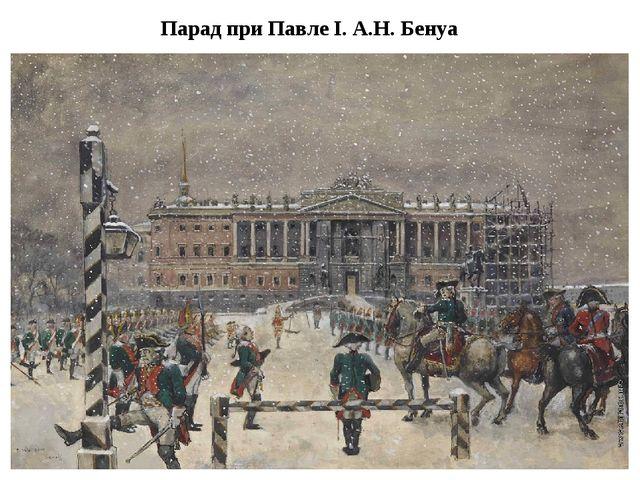 Парад при Павле I. А.Н. Бенуа