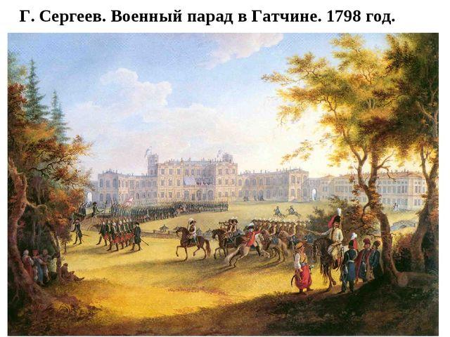 Г. Сергеев. Военный парад в Гатчине. 1798 год.