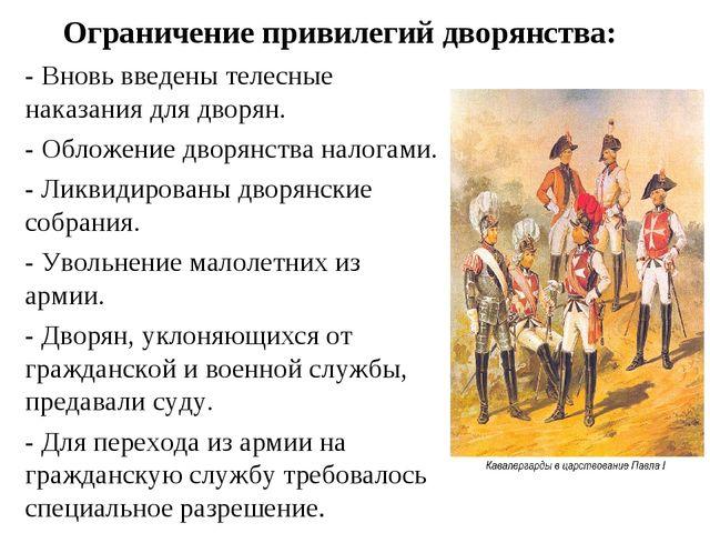 - Вновь введены телесные наказания для дворян. - Обложение дворянства налогам...