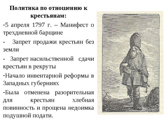 Политика по отношению к крестьянам: 5 апреля 1797 г. – Манифест о трехдневной...