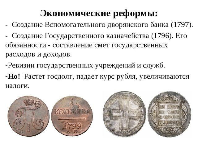 Экономические реформы: - Создание Вспомогательного дворянского банка (1797)....