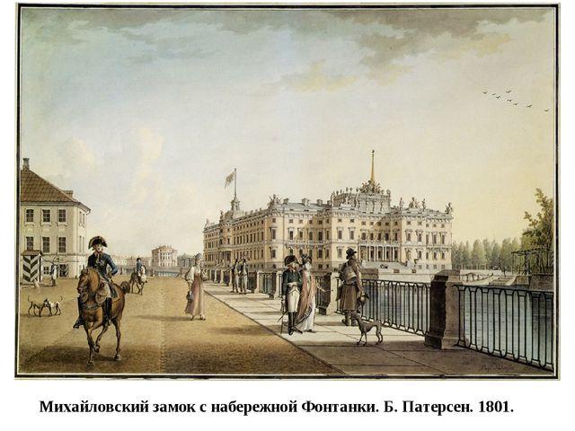 Михайловский замок с набережной Фонтанки. Б. Патерсен. 1801.
