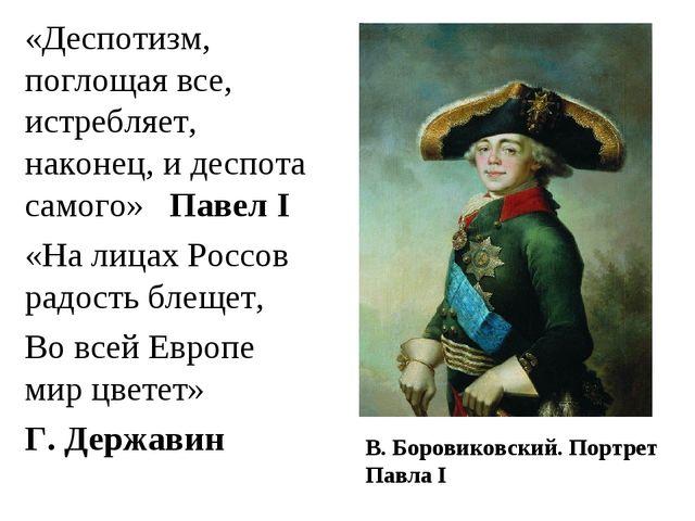 «Деспотизм, поглощая все, истребляет, наконец, и деспота самого» Павел I «На...