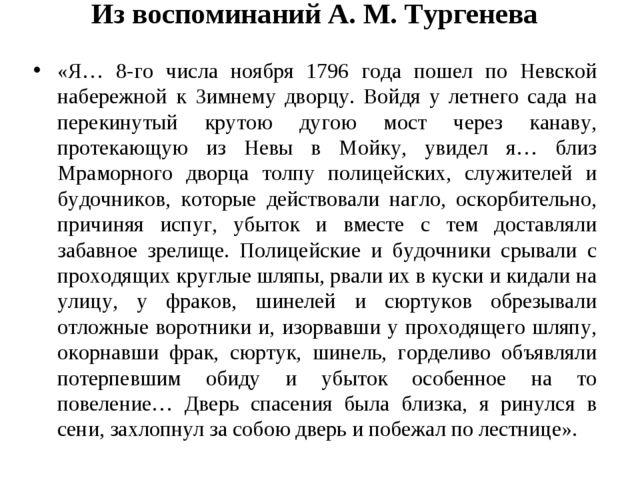 Из воспоминаний А. М. Тургенева «Я… 8-го числа ноября 1796 года пошел по Невс...