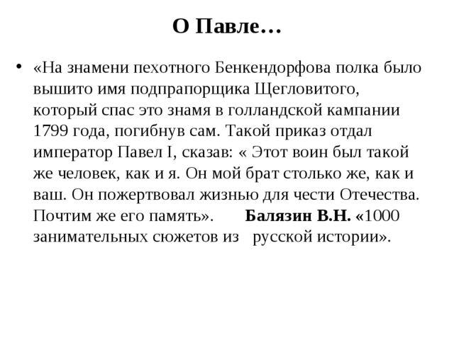О Павле… «На знамени пехотного Бенкендорфова полка было вышито имя подпрапорщ...
