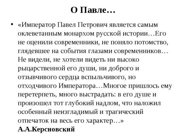 О Павле… «Император Павел Петрович является самым оклеветанным монархом русск...