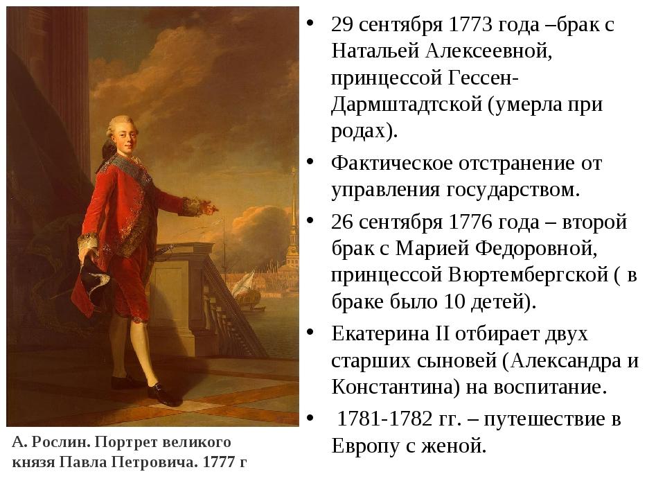 29 сентября 1773 года –брак с Натальей Алексеевной, принцессой Гессен-Дармшта...