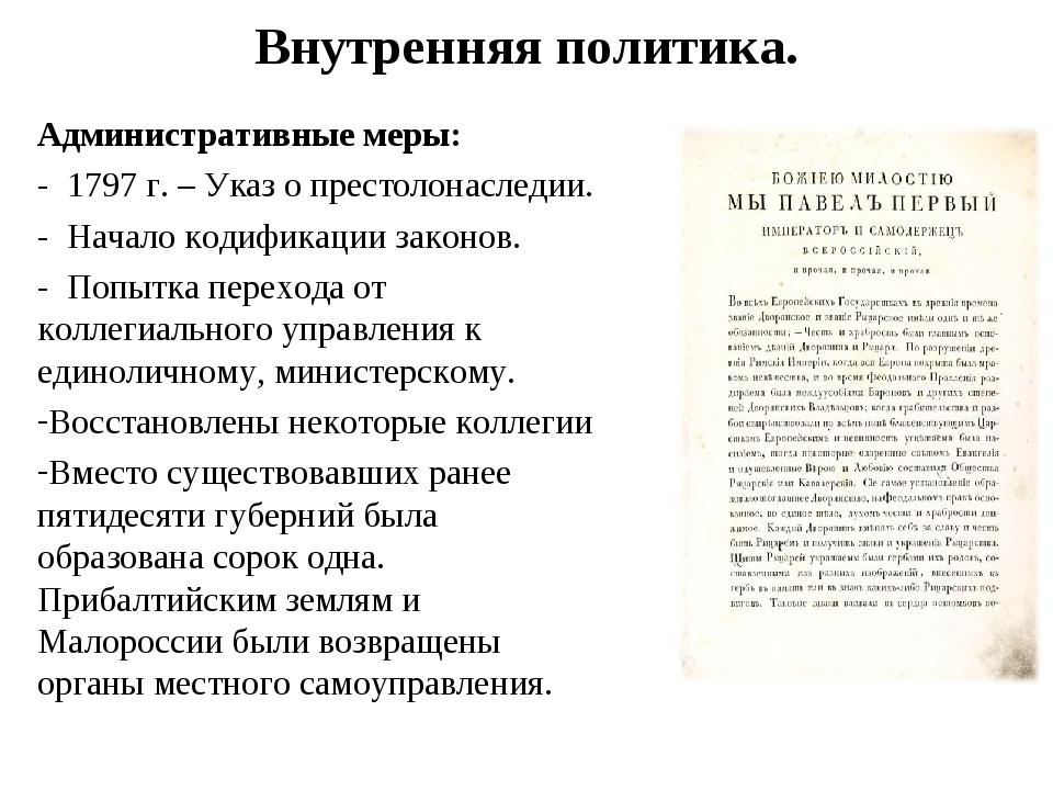 Внутренняя политика. Административные меры: - 1797 г. – Указ о престолонаслед...