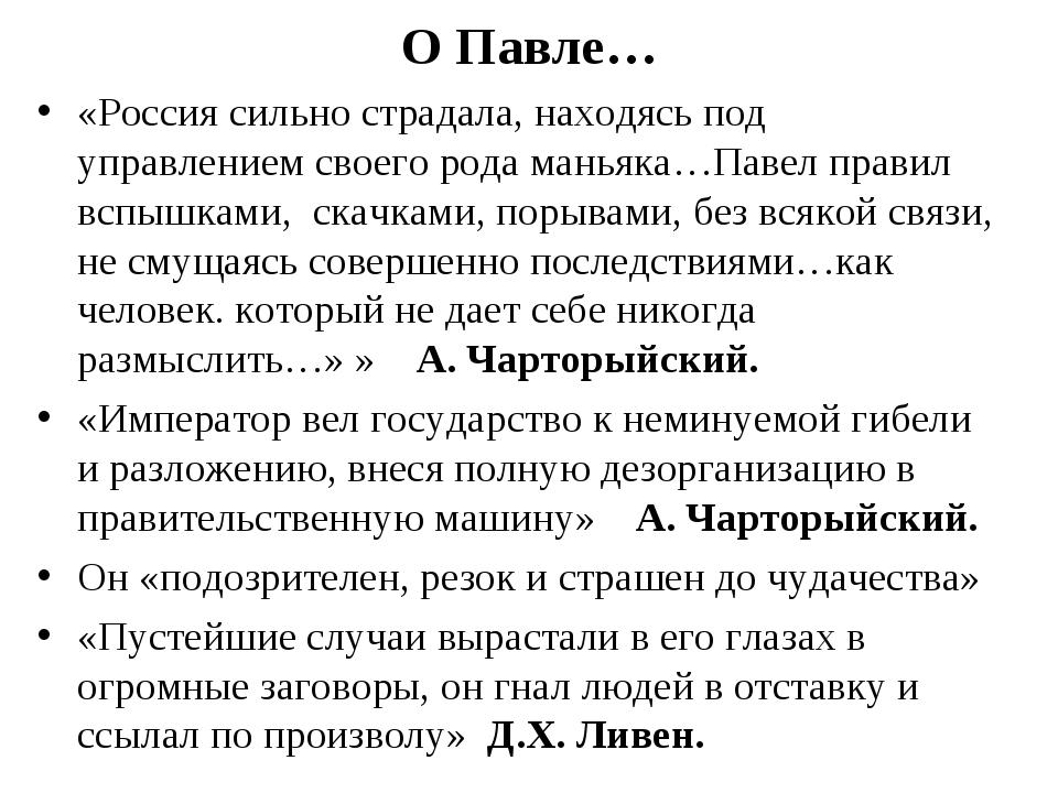 О Павле… «Россия сильно страдала, находясь под управлением своего рода маньяк...