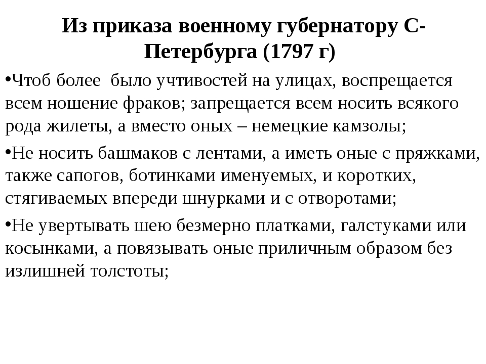 Из приказа военному губернатору С- Петербурга (1797 г) Чтоб более было учтив...