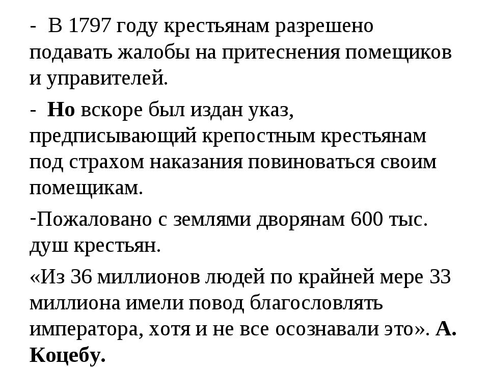 - В 1797 году крестьянам разрешено подавать жалобы на притеснения помещиков и...