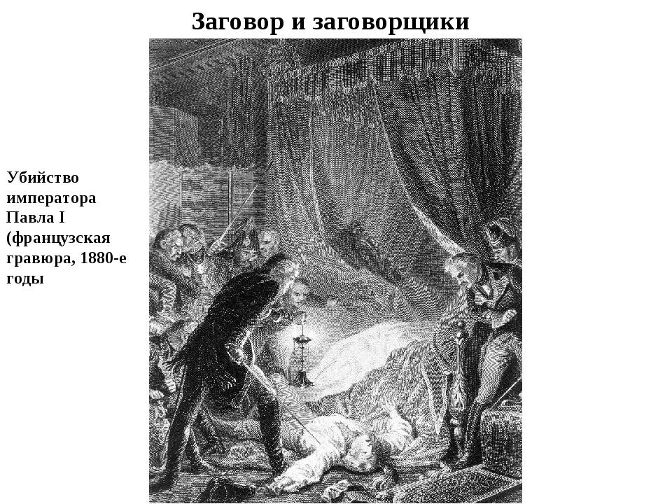 Заговор и заговорщики Убийство императора Павла I (французская гравюра, 1880-...