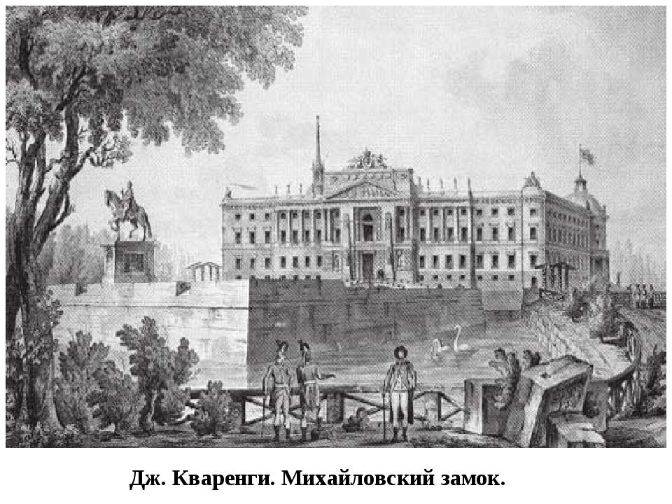 Дж. Кваренги. Михайловский замок.