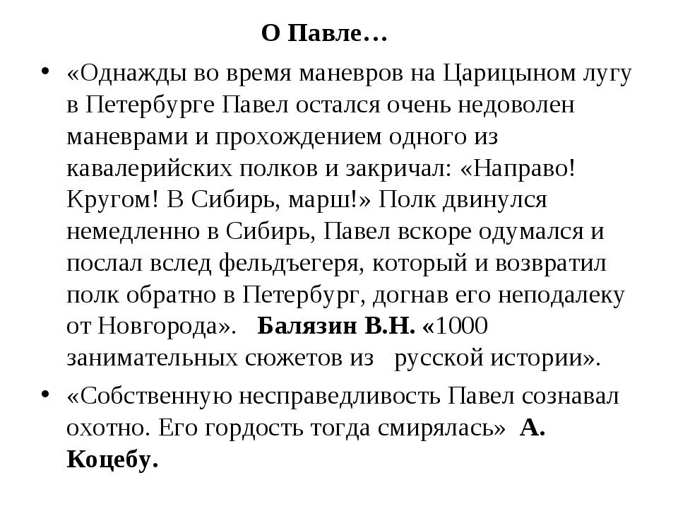 «Однажды во время маневров на Царицыном лугу в Петербурге Павел остался очень...