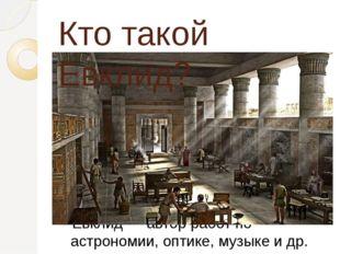 Евклид— древнегреческий математик. Его научная деятельность протекала вАле