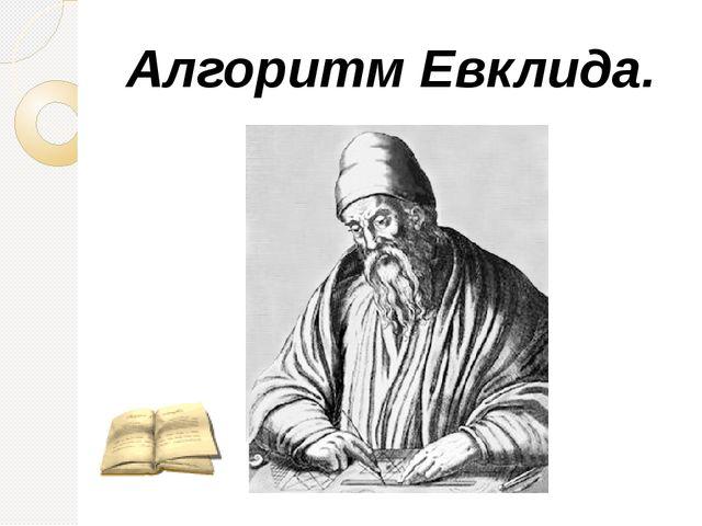 Алгоритм Евклида.