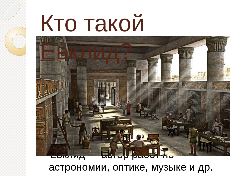 Евклид— древнегреческий математик. Его научная деятельность протекала вАле...