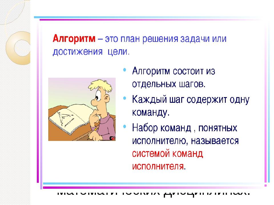 Что такое алгоритм? Алгоритм — наборинструкций, описывающих порядок действий...