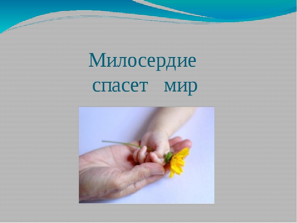Милосердие спасет мир