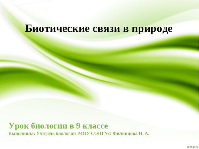 Биотические связи в природе Урок биологии в 9 классе Выполнила: Учитель биоло...