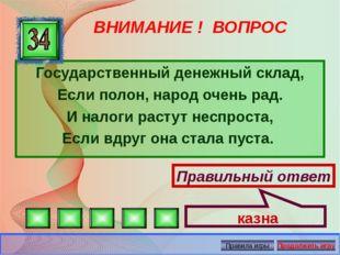 ВНИМАНИЕ ! ВОПРОС Государственный денежный склад, Если полон, народ очень рад