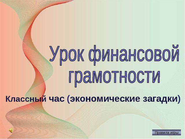 (экономические загадки) Классный час Автор: Русскова Ю.Б.