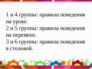 1 и 4 группы: правила поведения на уроке. 2 и 5 группы: правила поведения на