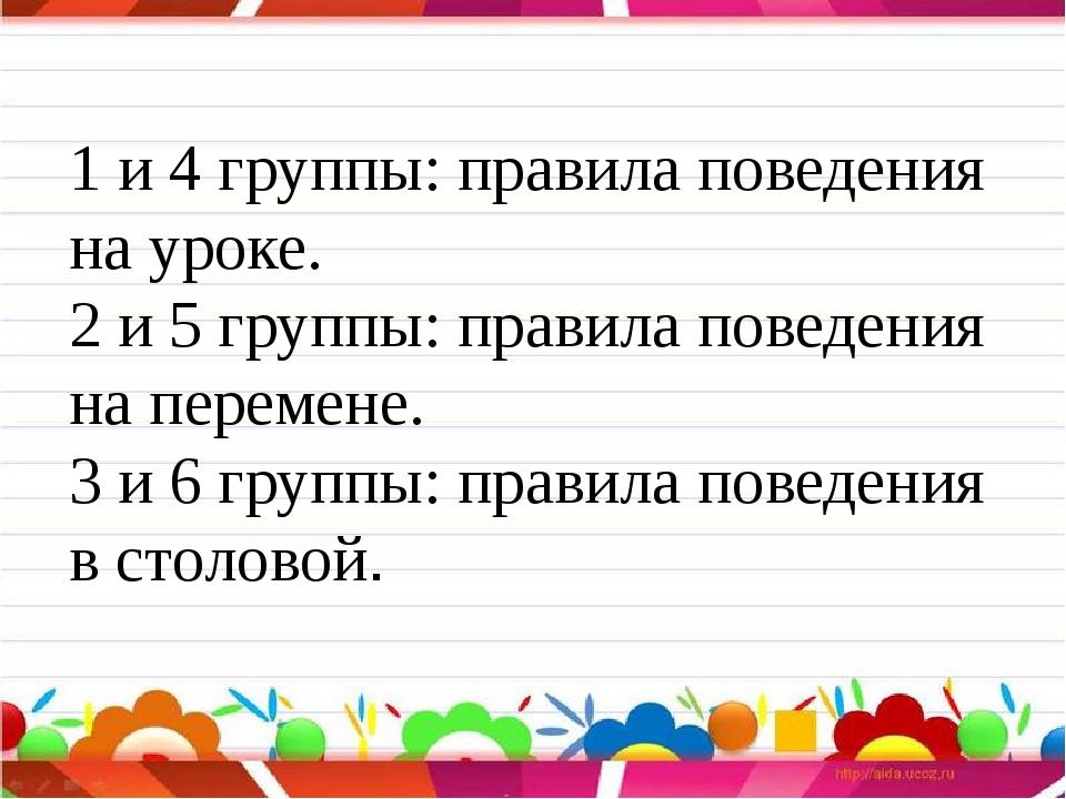1 и 4 группы: правила поведения на уроке. 2 и 5 группы: правила поведения на...
