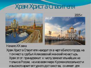 Храм Христа Спасителя Начало XX века 2015 г. Храм Христа Спасителя находится