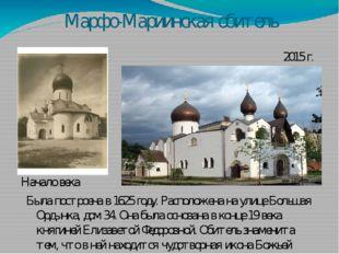 Марфо-Мариинская обитель Начало века 2015 г. Была построена в 1625 году. Расп