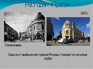 Ресторан «Прага» Начало века 2015 г. Один из старейших ресторанов Москвы. Нах