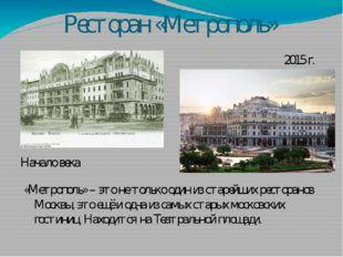 Ресторан «Метрополь» Начало века 2015 г. «Метрополь» – это не только один из