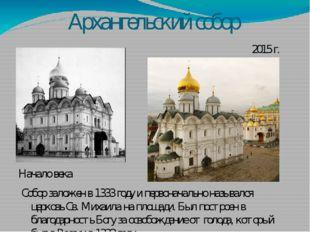 Архангельский собор Начало века 2015 г. Собор заложен в 1333 году и первонача