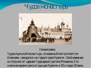 Чудов монастырь Чудов мужской монастырь, основанный митрополитом Алексеем, на