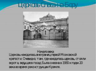 Церковь Спаса-на-Бору Церковь находилась вне границ первой Московской крепост