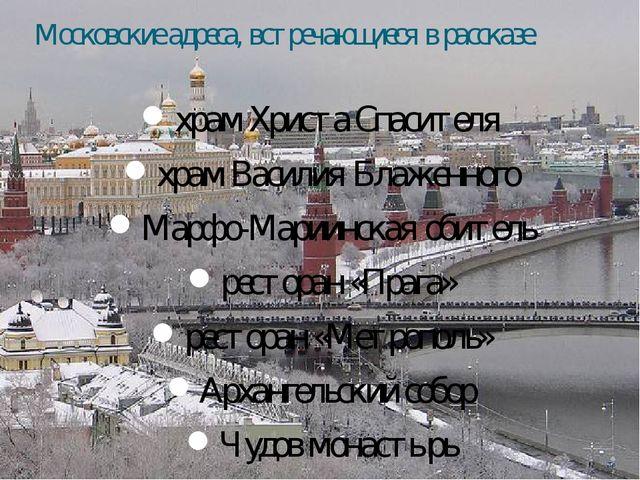Московские адреса, встречающиеся в рассказе. храм Христа Спасителя храм Васил...