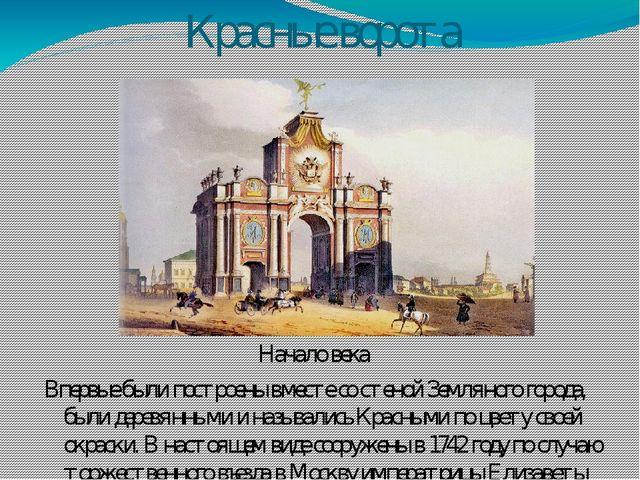 Красные ворота Начало века Впервые были построены вместе со стеной Земляного...