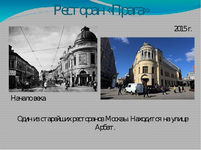 Ресторан «Прага» Начало века 2015 г. Один из старейших ресторанов Москвы. Нах...