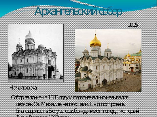 Архангельский собор Начало века 2015 г. Собор заложен в 1333 году и первонача...