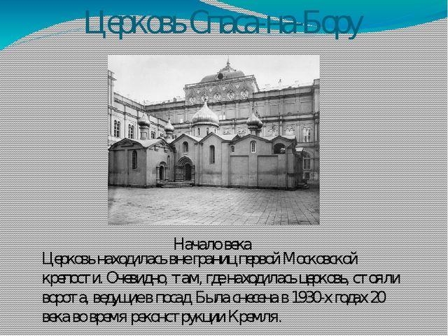Церковь Спаса-на-Бору Церковь находилась вне границ первой Московской крепост...