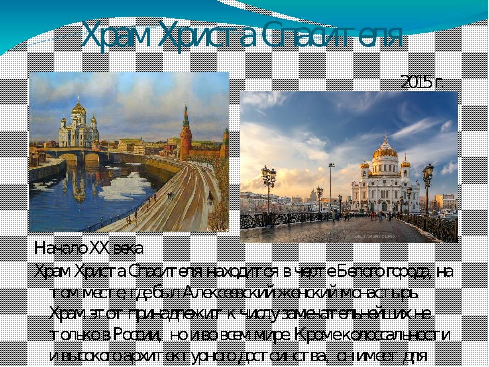 Храм Христа Спасителя Начало XX века 2015 г. Храм Христа Спасителя находится...