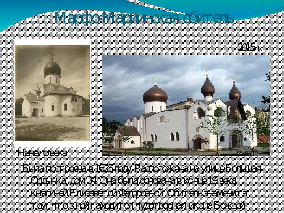 Марфо-Мариинская обитель Начало века 2015 г. Была построена в 1625 году. Расп...