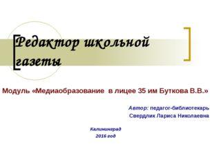 Редактор школьной газеты Модуль «Медиаобразование в лицее 35 им Буткова В.В.»