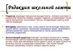Редакция школьной газеты Редактор руководит процессом выхода газеты. Активно