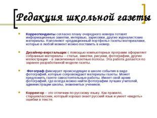 Редакция школьной газеты Корреспонденты согласно плану очередного номера гото