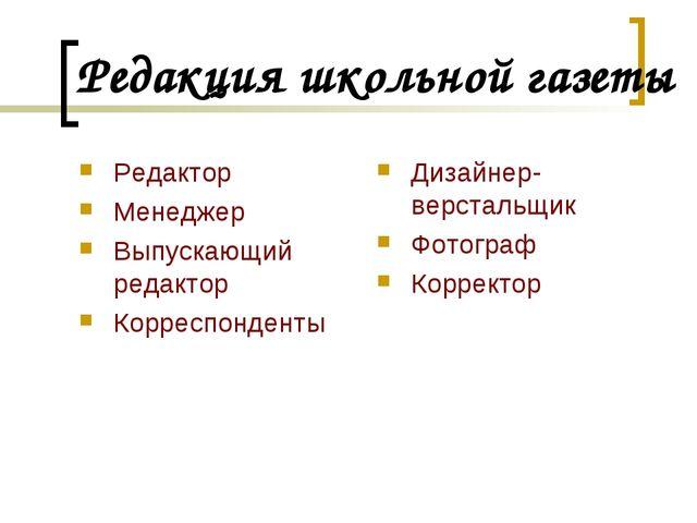 Редакция школьной газеты Редактор Менеджер Выпускающий редактор Корреспондент...