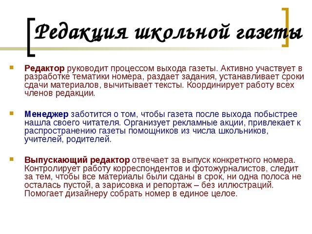 Редакция школьной газеты Редактор руководит процессом выхода газеты. Активно...