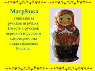 Матрёшка уникальная русская игрушка. Вместе с русской березкой и русским сам